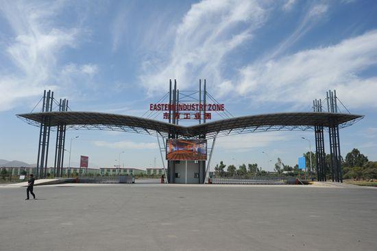 埃塞俄比亚东方工业园投资相关项目信息推荐(上)