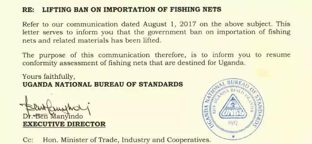 乌干达标准局取消