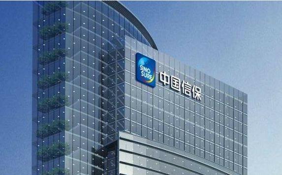 中国信保与南非标准银行签署框架合作协议