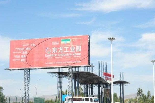 中资企业承建的埃塞工业园将于本周揭幕