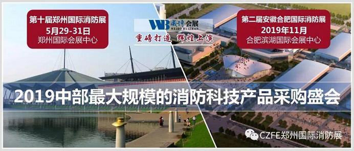 权威,高规格!CZFE2019第十届郑州国际消防展,特邀嘉宾阵容强大,首次公布!