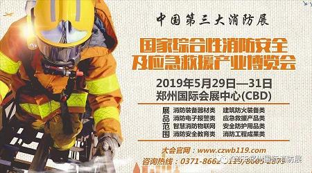 给你N个参加CZFE第10届郑州国际消防展的理由!