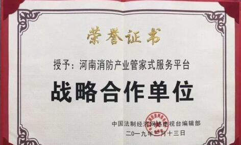【重磅】河南消防产业管家式服务平台,全省近百家运营店将赴展会现场集中参观采购!