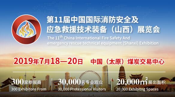 Chinafireexpo2019国际消防展7月18日在太原举行