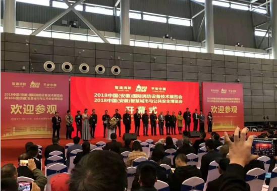 【启动】2019第二届安徽合肥国际消防展开始报名啦!