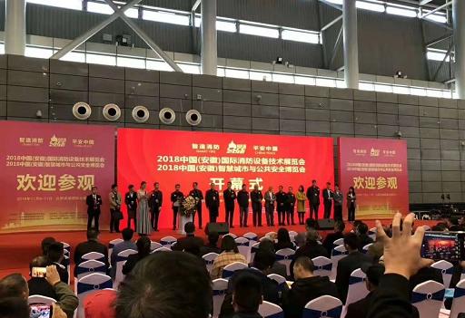 【喜讯】合肥市政府6大部门全力支持威博会展 第2届安徽合肥国际消防展