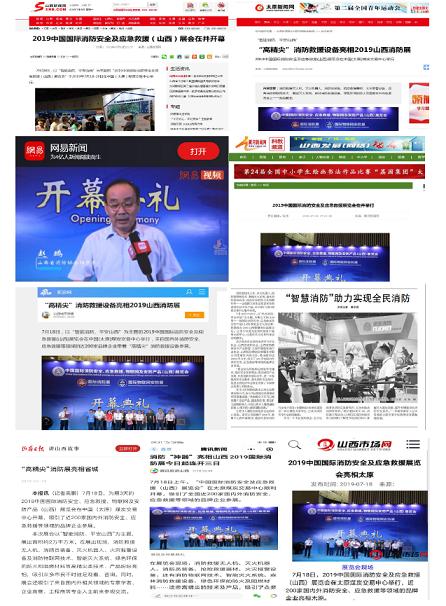 China fire expo 2019国际消防展(太原)圆满落幕!11月成都消防展不见不散!