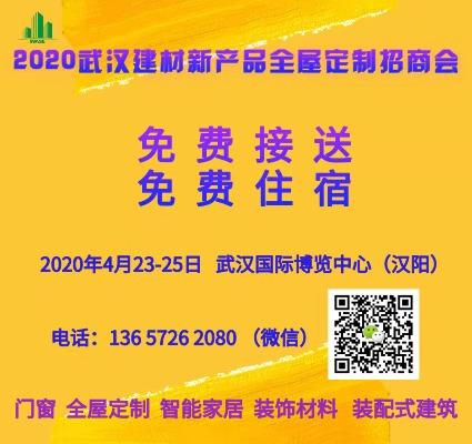 武汉建材新产品招商暨全屋定制展览会