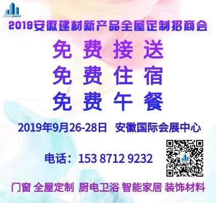 安徽建材新产品招商暨全屋定制展览会