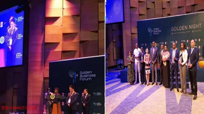 活动简报 | 第2届卢旺达高端商务对接会暨东非中国经贸论坛