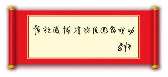 十载风雨淬炼,十载铿锵前行,CZFE郑州国际消防展(2010-2019)请您检阅!