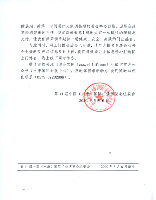"""关于""""第11届中国(永康)国际门业博览会""""延期举办的通知-中非会展网"""