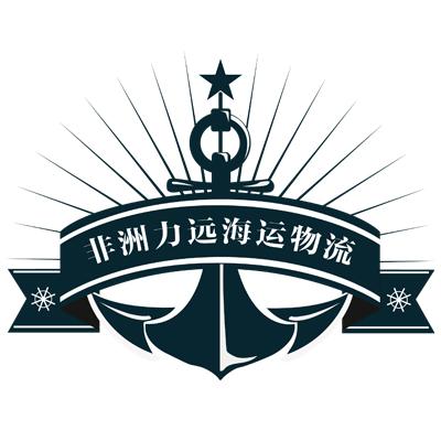 非洲力远海运物流公司-物流企业
