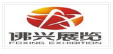 广东佛兴展览服务有限公司