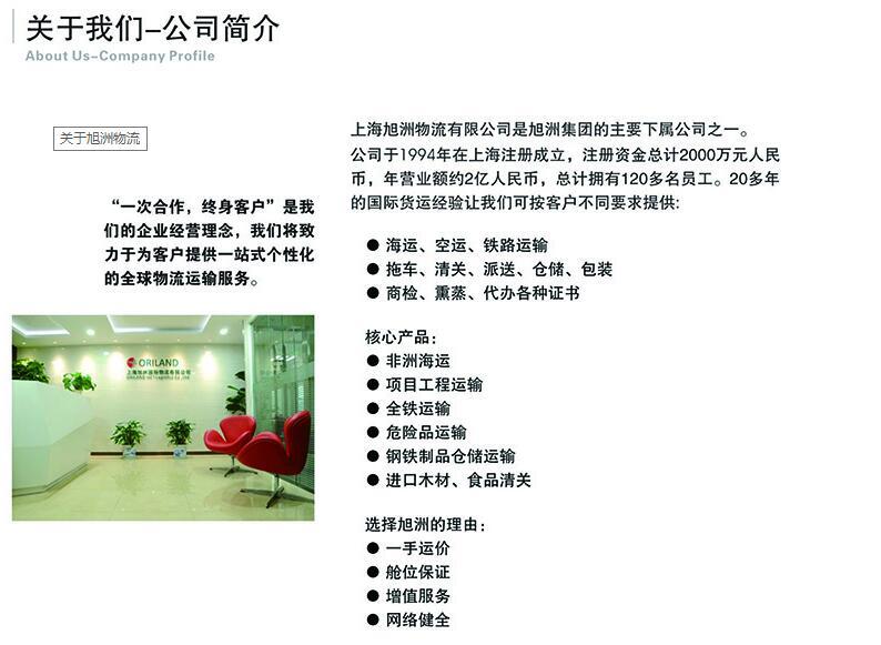 上海旭洲物流有限公司-物流企业