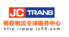 锦程国际物流在线服务有限公司-物流企业