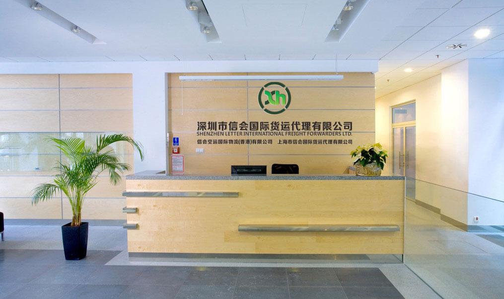 深圳市信会国际货运代理有限公司-物流企业