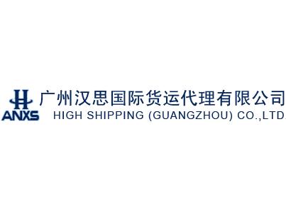 广州汉思国际货运代理有限公司-物流企业