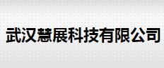 武汉慧展科技有限公司