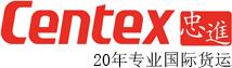 青岛忠进国际货运代理有限公司-物流企业