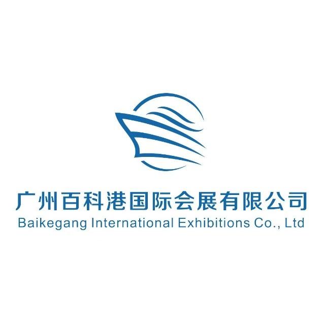 广州百科港国际会展有限公司