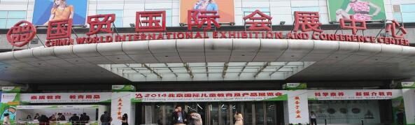 北京西国贸国际会展中心-中国展馆