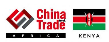 2017非洲·肯尼亚贸易周-非洲会展