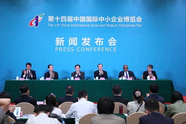 第十四届中国国际中小企业博览会-中国会展