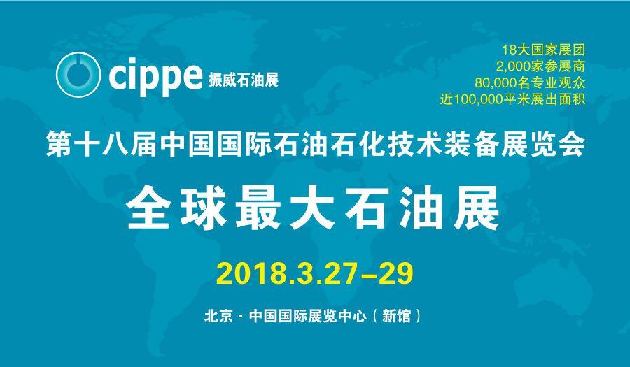 第十八届中国国际石油石化技术装备展-中国会展