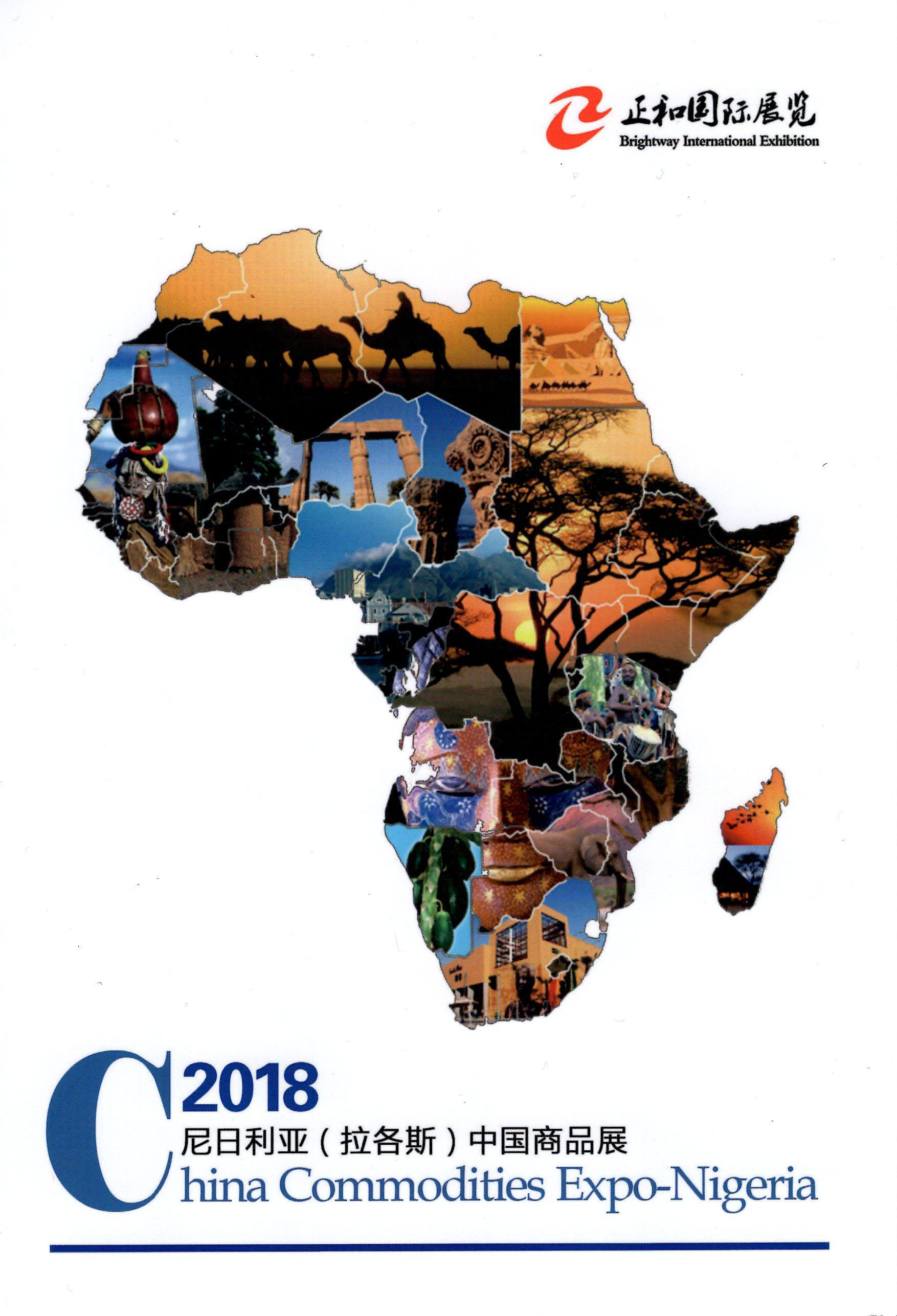 2018尼日利亚(拉各斯)中国商品展-