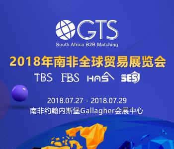 2018年南非GTS全球贸易展览会-