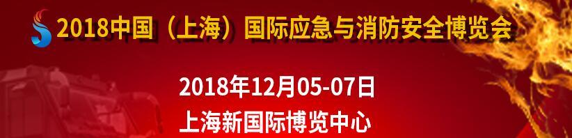 2018中国(上海)国际应急与消防安全博览会-中国会展