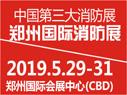2019年中国(郑州)国际消防设备技术展览会-中国会展