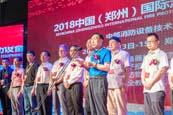 2019第十届中国(郑州)国际消防安全及应急产业博览会-中国会展