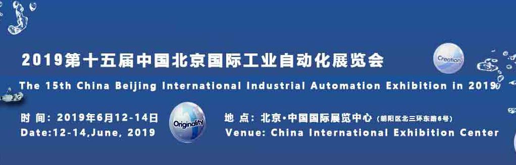 2019北京自动化展览会-中国会展