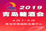 2019青岛食品饮料博览会-中国会展