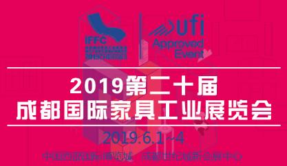 2019第二十届成都国际家具展览会-中国会展