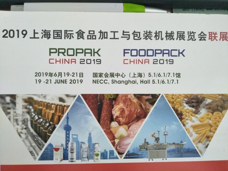 2019第二十五届上海食品国际加工包装展览会-中国会展