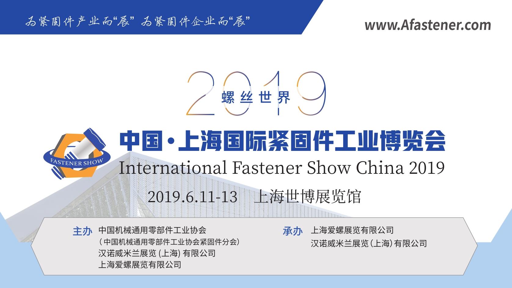 螺丝世界2019中国•上海国际紧固件工业博览会-中国会展