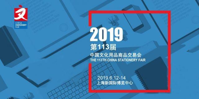 2019中国文化用品商品交易会(上海文具展)-中国会展
