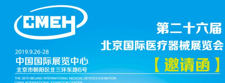 2019北京国际医博会-北京秋季医疗器械展览会-中国会展