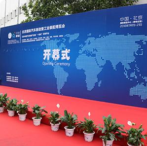 2019北京国际汽车制造暨工业装配博览会|汽车制博会-中国会展