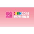 2019CCBM郑州孕婴童展童装、婴装、童鞋及配饰展-中国会展