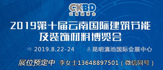 2019第十届云南国际建筑节能及装饰材料博览会-中国会展