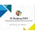3E·2019北京国际消费电子博览会-中国会展