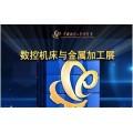 2019中国国际机床展-中国会展