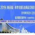 2019临沂五金展_临沂秋季全国五金会-中国会展