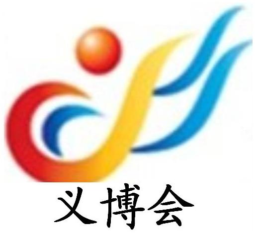 2019第25届中国义乌国际小商品博览会-中国会展