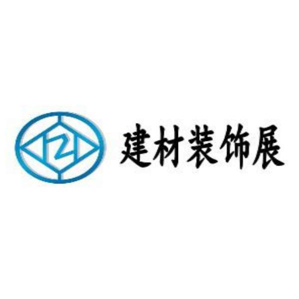 2019中国(郑州)集成家居及装饰材料博览会-中国会展