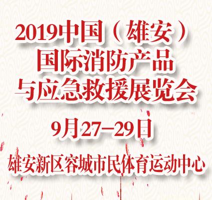 2019中国(雄安)国际消防产品与应急救援展览会-中国会展